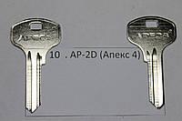 Заготовка ключа AP-2D (Апекс 4)