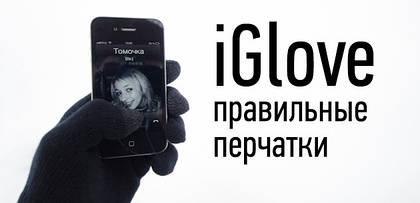 iGlove. Универсальные перчатки для сенсорных экранов