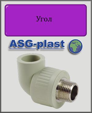"Угол 25х3/4"" НР ASG-plast полипропилен"