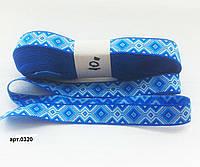 Тесьма с орнаментом, 20 мм. в мотке 10 м. арт.0320 синяя