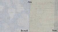 Роллеты тканевые Лён
