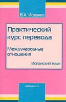 Иовенко, В. А.  Практический курс перевода. Международные отношения. Испанский язык