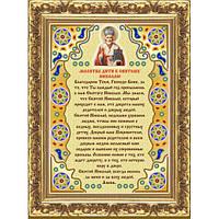 """Схема для вышивки бисером """"Молитва дитя к Святому Николаю"""""""
