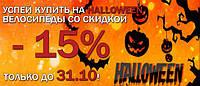 С праздником HALLOWEEN поздравляет Вас магазин Rubachok