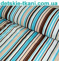 Ткань хлопковая с коричневыми, бежевыми и голубыми полосками №470