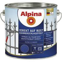 Эмаль с молотковым эффектом ALPINA DIREKT AUF ROST HAMMERSCHLAGEFFEKT (Серебро) 2,5Л