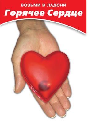 Солевая грелка Сердце - солевой аппликатор