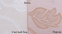 Роллеты тканевые Doris