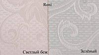 Роллеты тканевые Reni