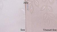 Роллеты тканевые Julie