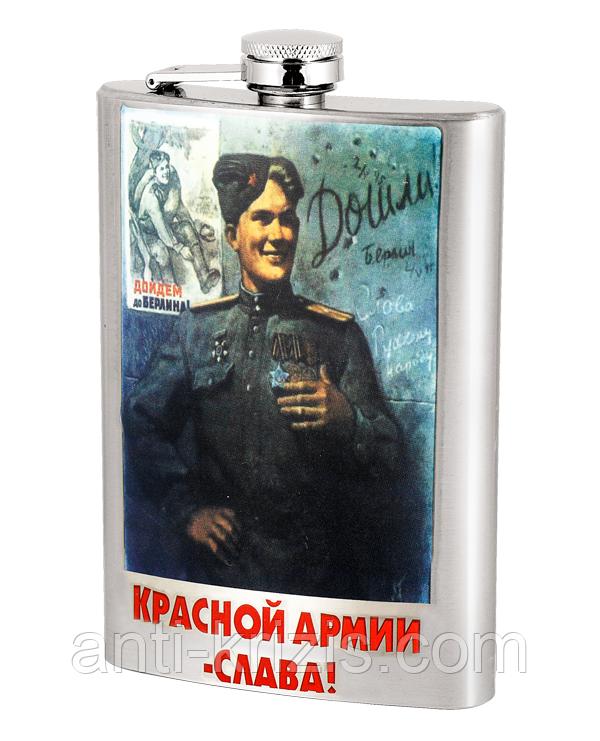 Фляга 9Y26-(9oz) Красной армии-слава!