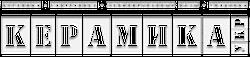 КЕРАМИКА - интернет магазин керамической плитки