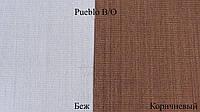 Роллеты тканевые Pueblo B/O