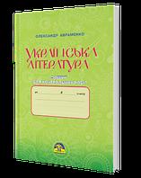 8 клас   Зошит для контрольних робіт з української літератури.   Авраменко О. М.