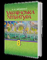 8 клас   Українська література. Підручник    Авраменко