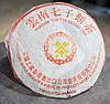 Чай Шу Пуэр *Малая Желтая Марка* 2004 Год, От 10 Грамм