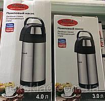 Термос с помпой WimpeX 3,5л (чай,кофе,кипяток)