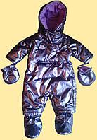 Комбинезон теплый для новорожденных, с сиреневой подкладкой, 3 м