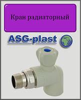 Кран радиаторный угловой 20 ASG-plast полипропилен