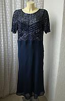 Платье вечернее синее бисер Frock&Frill р.52 7282