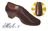 Туфли танцевальные мужские латина лаковые 28,5р (44 р размер) кожа вналичии