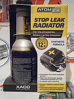 Stop Leak Radiator - cтоп-течь радиатор - 250мл.