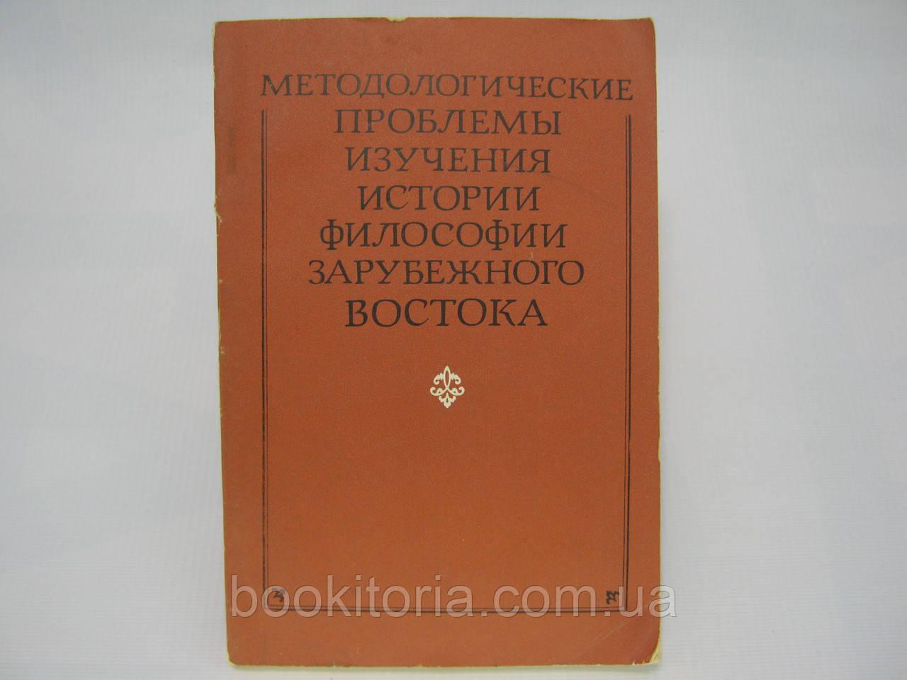 Методологические проблемы изучения истории философии зарубежного востока (б/у).
