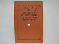 Методологические проблемы изучения истории философии зарубежного востока (б/у)., фото 1