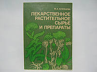 Кузнецова М.А. Лекарственное растительное сырье и препараты (б/у).