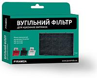 Угольный фильтр для вытяжек Pyramida HES D 600/900