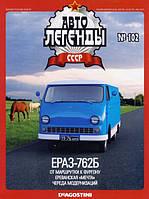 Автолегенды СССР №102 ЕрАЗ-762В