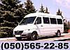 Заказ автобуса в Донецке