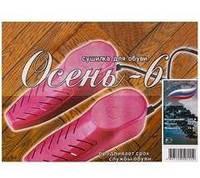 Сушилка для обуви Осень-6 (взрослая)