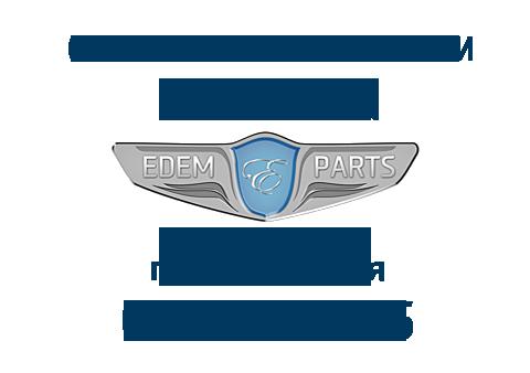 """Муфта АКПП  ( HYUNDAI ),  Mobis,  456893B600 http://hmchyundai.com.ua/ - """"Edem-Parts"""" Інтернет магазин автозапчастин  в Киевской области"""