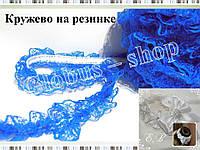 Кружево на резинке, Цвет синий