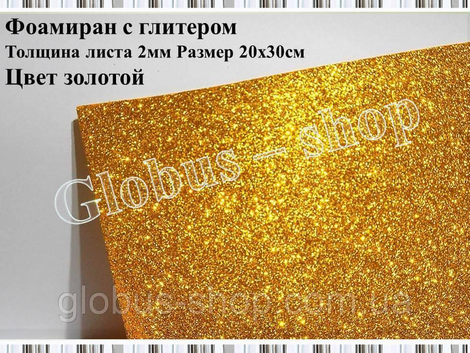 Фоамиран А4 с глиттером 2 мм. Цвет золото