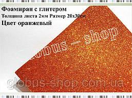 Фоамиран А4 с глиттером. Цвет оранжевый