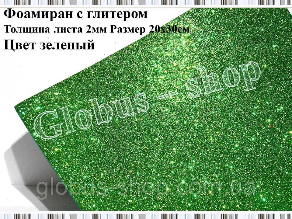 Фоамиран А4 з глітером. Колір зелений