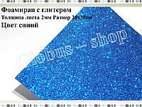 Фоамиран А4 с глиттером. Цвет синий