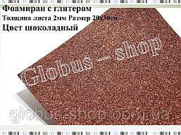 Фоамиран А4 с глитером. Цвет шоколадный