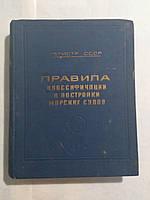 Регистр СССР. Правила классификации и постройки морских судов