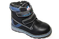 Синие ботинки для  мальчика р(27-32)