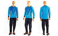 Форма футбольного воротаря CO-022N-LB блакитна