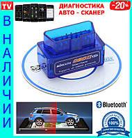 Сканер Bluetooth V2.1, блютуз адаптер OBD2 ELM327 для диагностики авто