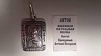 Именная нательная икона Антон