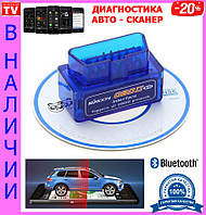 Сканер Bluetooth V2.1, блютуз адаптер OBD2 ELM327 для диагностики авто, Акция