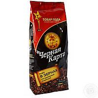 Кофе в зернах Черная Карта Арабика 1кг