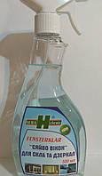 Средство для мытья стекла и зеркал Fensterklar