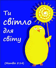 Міні-листівка: Ти — світло для світу #51