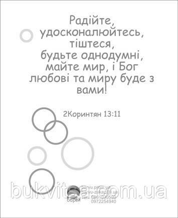 Міні-листівка: Всякого часу радійте #44, фото 2